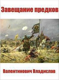 Валентинович Владислав - Завещание предков