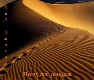 Змаев Алекс, Змаева Ангелина - Песок под солнцем (СИ)