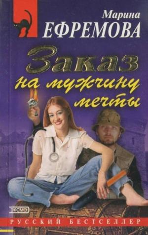 Ефремова Марина - Заказ на мужчину мечты