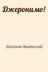 Логинов Анатолий - Джеронимо!