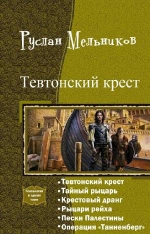 Мельников Руслан - Тевтонский крест. Гексалогия (СИ)