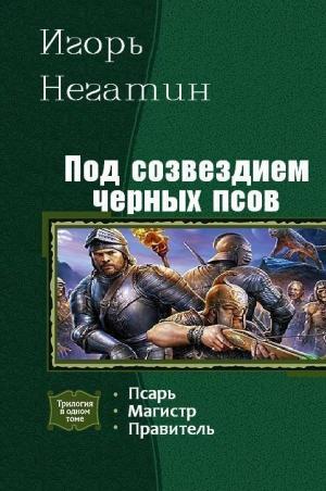 Негатин Игорь - Под созвездием Чёрных Псов. Трилогия