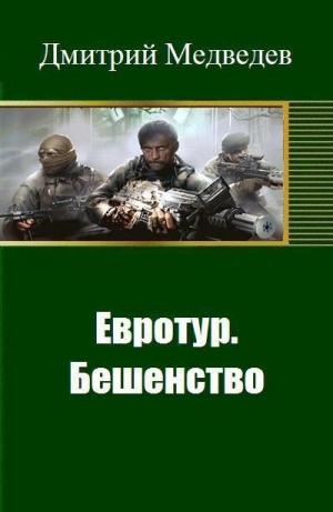 Медведев Дмитрий - Евротур. Бешенство