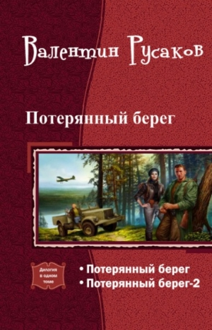 Русаков Валентин - Потерянный берег. Дилогия