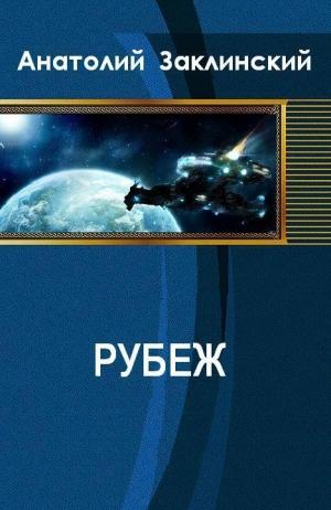 Заклинский Анатолий - Рубеж