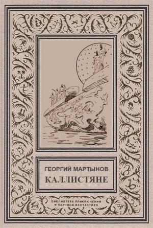 Мартынов Георгий - Каллистяне (ил. Л.Рубинштейна 1960г.)