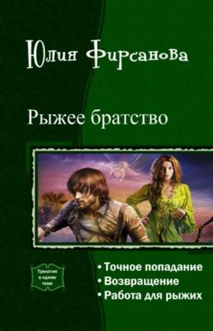 Фирсанова Юлия - Рыжее братство. Трилогия (СИ)