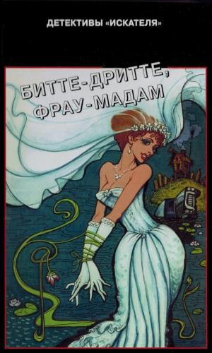 Гарина Дия - Бите-дритте, фрау мадам (СИ)