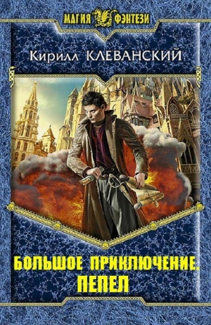 Клеванский Кирилл - Большое Приключение. Пепел (СИ)