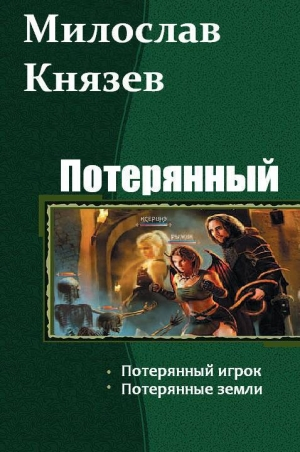 Князев Милослав - Потерянный. Дилогия