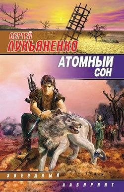 Лукьяненко Сергей - Атомный сон (Сборник)