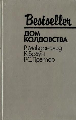 Пратер Ричард, Макдональд Росс, Браун Картер - Дом колдовства (сборник)