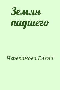Черепанова Елена - Земля падшего