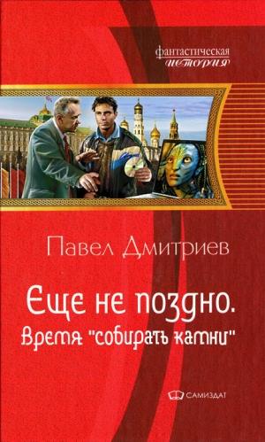 "Дмитриев Павел - Время ""собирать камни"""