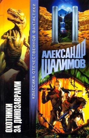 Шалимов Александр - Охотники за динозаврами