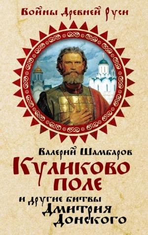 Шамбаров Валерий - Куликово поле и другие битвы Дмитрия Донского