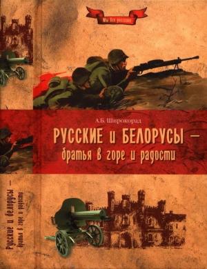 Широкорад Александр - Русские и белорусы — братья в горе и радости