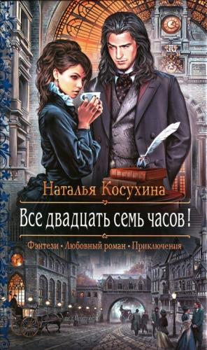 Косухина Наталья - Все двадцать семь часов!