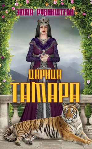 Рубинштейн Эмма - Царица Тамара