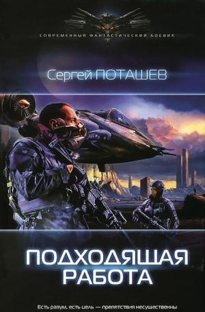 Поташев Сергей - Подходящая работа