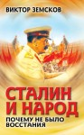 Земсков Виктор - Сталин и народ. Почему не было восстания