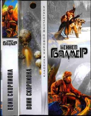 Балмер Генри - Воин Скорпиона (сборник)