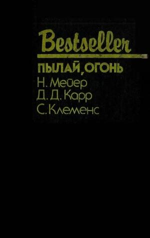 Карр Джон, Клеменс Сэмюэл, Мейер Николас - Пылай, огонь (Сборник)