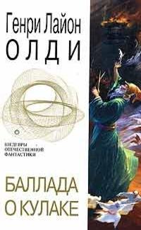 Олди Генри Лайон - Баллада о кулаке (сборник)