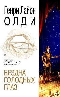 Олди Генри Лайон - Бездна голодных глаз (сборник)