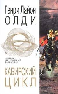 Олди Генри Лайон - Кабирский цикл (сборник)