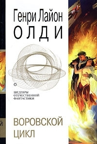 Олди Генри Лайон - Воровской цикл (сборник)
