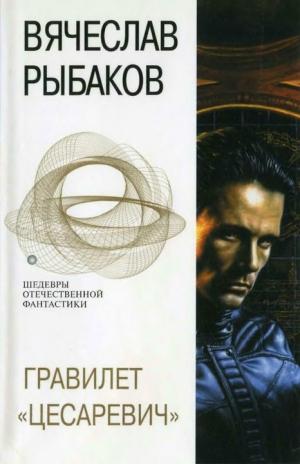 Рыбаков Вячеслав - Гравилет «Цесаревич» (сборник)