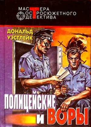 Уэстлейк Дональд - Полицейские и воры. Авторский сборник