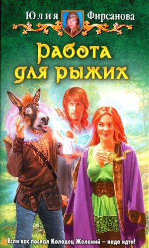 Фирсанова Юлия - Работа для рыжих