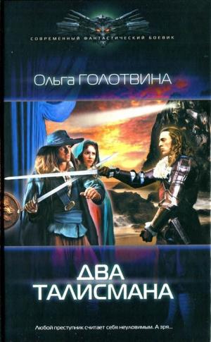 Голотвина Ольга - Два талисмана