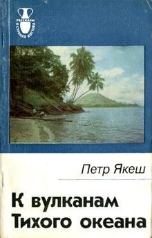 Якеш Петр - К вулканам Тихого океана