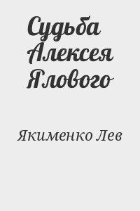 Якименко Лев - Судьба Алексея Ялового