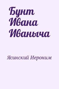 Ясинский Иероним - Бунт Ивана Иваныча