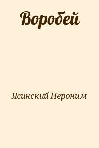 Ясинский Иероним - Воробей