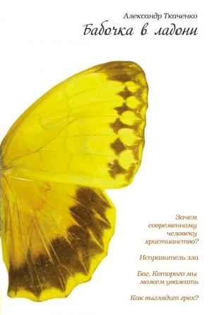 Ткаченко Александр - Бабочка в ладони