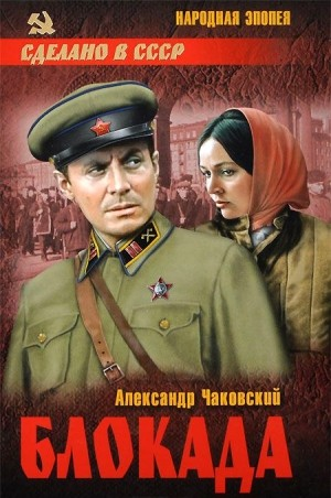 Чаковский Александр - Блокада. Знаменитый роман-эпопея в одном томе