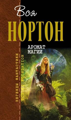 Нортон Андрэ - Аромат магии. Ветер в камне. Дилогия
