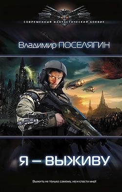 Поселягин Владимир - Я - выживу