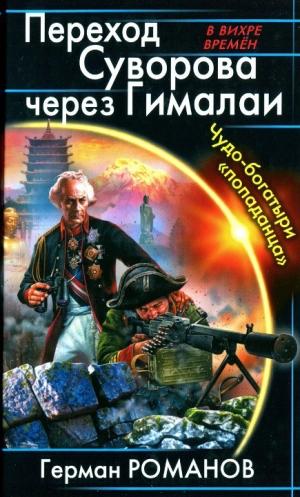 Романов Герман - Переход Суворова через Гималаи. Чудо-богатыри попаданца