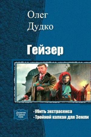 Дудко Олег - Гейзер. Дилогия