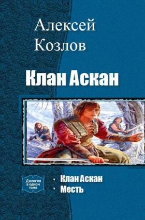Козлов Алексей - Клан Аскан. Дилогия