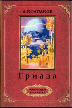 Колпаков Александр - Гриада(электронное издание)