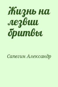 Сапегин Александр - Жизнь на лезвии бритвы