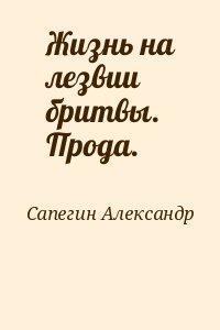 Сапегин Александр - Жизнь на лезвии бритвы. Прода.