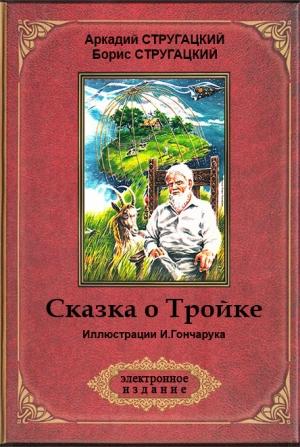 Стругацкие Аркадий и Борис - Сказка о Тройке (ил. И.Гончарука)